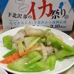 新雪園 - 下北沢春のイカ祭りは明日までです! イカとセロリの炒め物