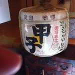 海鮮の國 波奈 - 千葉の地酒~飯沼本家