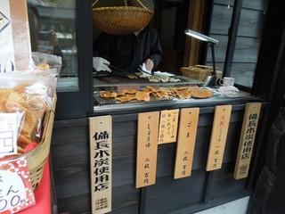 高尾山元気堂 - 備長木炭使用の手焼きせんべい