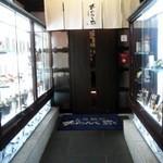 17728654 - お店の外観です