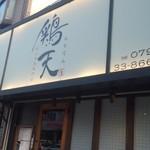 炭火串焼専門店 鶏天 - さくら夙川駅を折りて南に2号線沿い東へ。