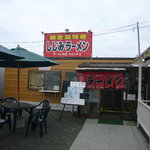 Ramennomiseuinzutsu - 道の駅 めまんべつ メルヘンの丘にあります。