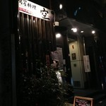 大阪産(もん)料理 空 -