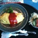 カタクリの花 - オムライス(650円)