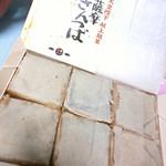 馬場製菓 -
