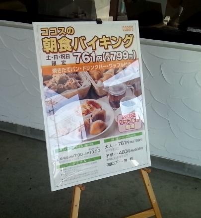 ココス 鹿沼鳥居跡町店