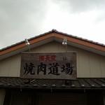 焼肉道場 -