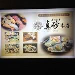17737355 - 祭礼に向けて意思統一と為に同年で懇親会を真砂寿司にて。