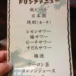 17737416 - 呑み放題付き6000円のコース