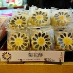 17738711 - 菊花酥