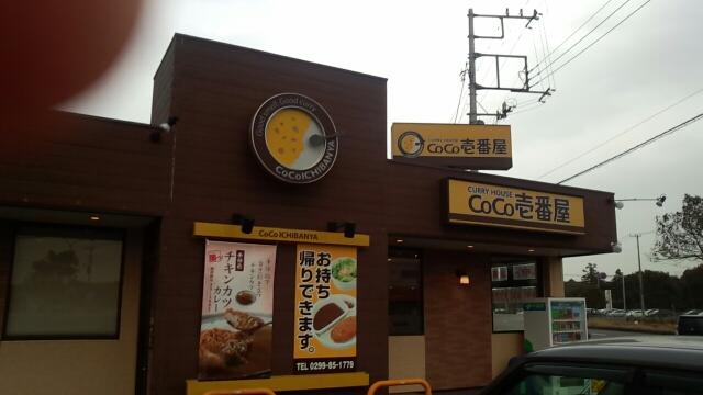 CoCo壱番屋 鹿嶋国道124号店