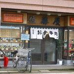 佐藤屋食堂 - 2009年03月撮影。三条カレーラーメン巡礼の旅にて2。