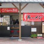 らあめん食堂 - お店は 伊予市第3セクターの 「手作り交流市場【町家】」内にあります