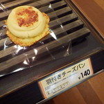 ホルン - 羽付きチーズパン(140円)