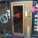 17742140 - 地下にはお店が2軒、正面のお店です。