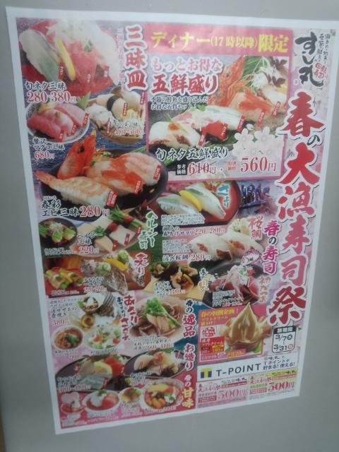 回転寿司 すし丸 甲山店
