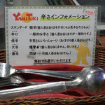 ヤミツキカリー - 辛さインフォメーション