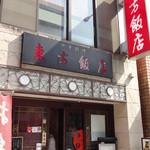 東方飯店 - 桜田通りをはさんで、慶應大学の斜向かいくらい