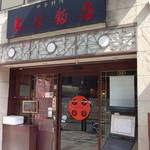 """東方飯店 - お隣は""""CHINA EXPRESS"""""""
