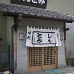 17750458 - しんとみ(外観)