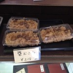 相模屋菓子店 - 栗おこわ315円。甘栗のような小さい栗が5〜6個のっています。できたてをだしているみたい。