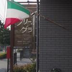 グリーングラス - ランチタイムになると店主がイタリア国旗を掲げる