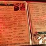 中国茶房8 赤坂店 -