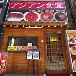 アジアン食堂 - 大きな看板が目印