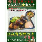 桂花亭 - 料理写真:【期間限定】マンスリーセット始めました。3月は『ハムカツセット』ボリュームたっぷりなハムカツをどうぞお召し上がりください。