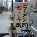 北京 - ラーメン250円と餃子が200円の看板!昭和じゃね♥