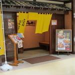 とんかつ処倉敷浜田屋 - 店舗入り口