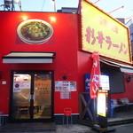 彩華ラーメン - めっちゃ目立つ店ですね^^