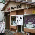 17761842 - お好み焼き ひょっとこ(湊川)