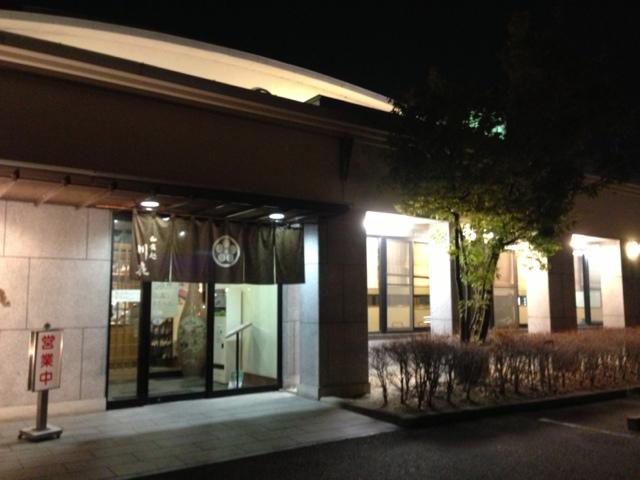 川喜 一宮店