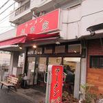 杉田家 - 2013/03