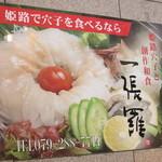 17764393 - 姫路で穴子を食べるなら~の看板