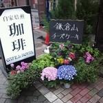 ローヤル珈琲店 - 外観、お花がきれい