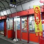 むじ汁専門店 万富 - 栄町市場の真っ赤な店。