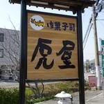 虎屋本店 - 2013.03.09 道端の看板(あれ?変わってる)