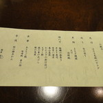 17778558 - 【銀座懐石】メニュー