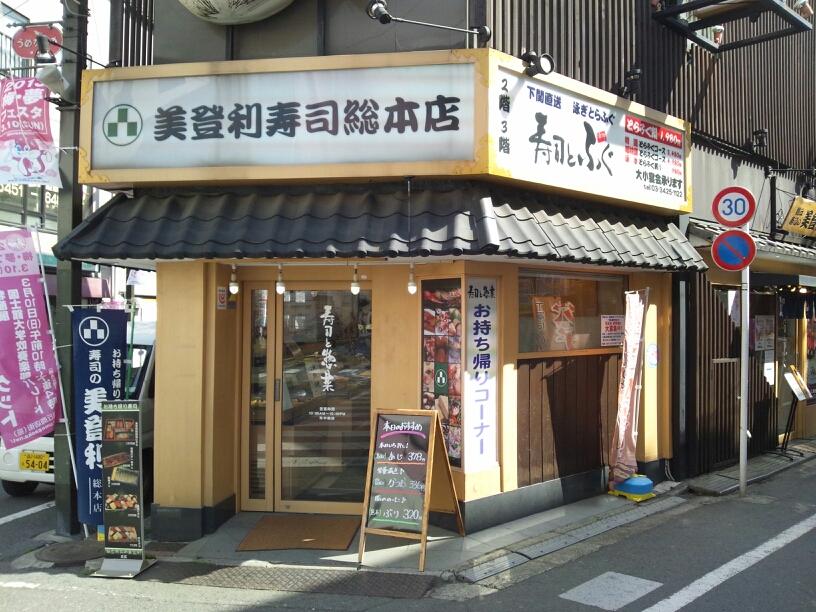 美登利総本店 梅丘新館テイクアウト店