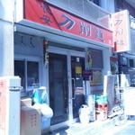 長安刀削麺 - 一本裏道路地に入った所にあります