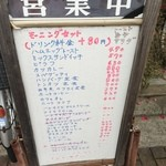 カフェ エデーラ - メニュー看板①