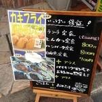 カフェ エデーラ - メニュー看板②