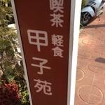 甲子苑 - 看板①