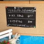 甲子苑 - メニュー看板①
