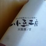 小豆工房 - 森ノ宮のお店なんですって♪