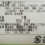 nikiniki - 季節の生菓子<arrivee、\500>(原材料表示、2013年3月)
