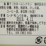 nikiniki - cannelle<カネール>(原材料表示、2013年2月)