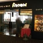 アビオン - お店の入口です